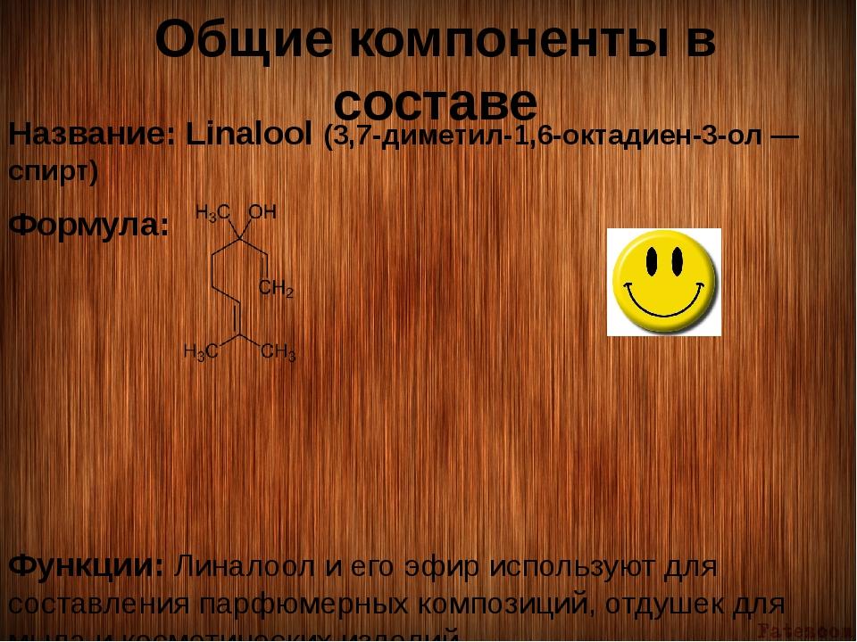 Общие компоненты в составе Название: Linalool (3,7-диметил-1,6-октади...