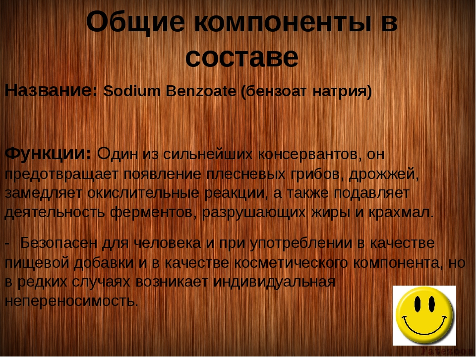 Общие компоненты в составе Название: Sodium Benzoate (бензоат натрия)...