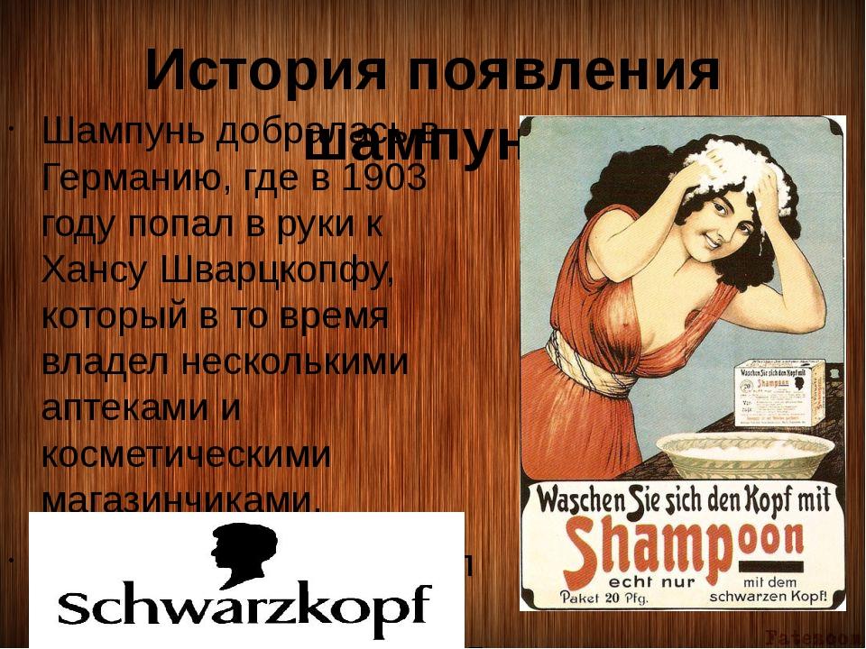 История появления шампуня Шампунь добралась в Германию, где в 1903 году попал...