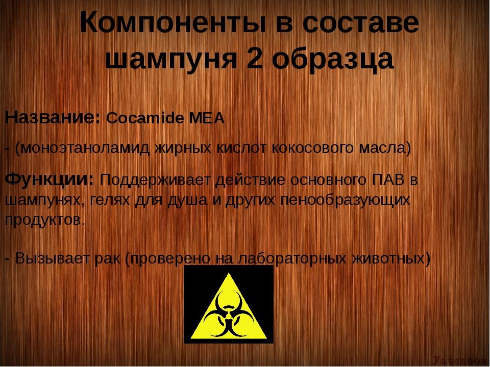 Компоненты в составе шампуня 2 образца Название: Cocamide MEA - (моно...