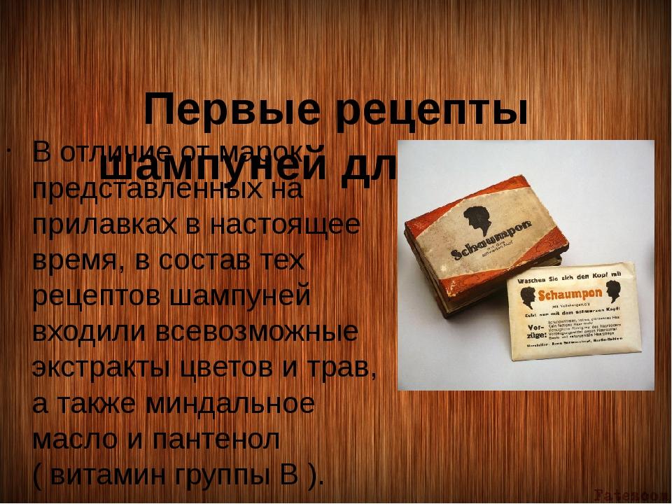 Первые рецепты шампуней для волос В отличие от марок, представленных на прил...