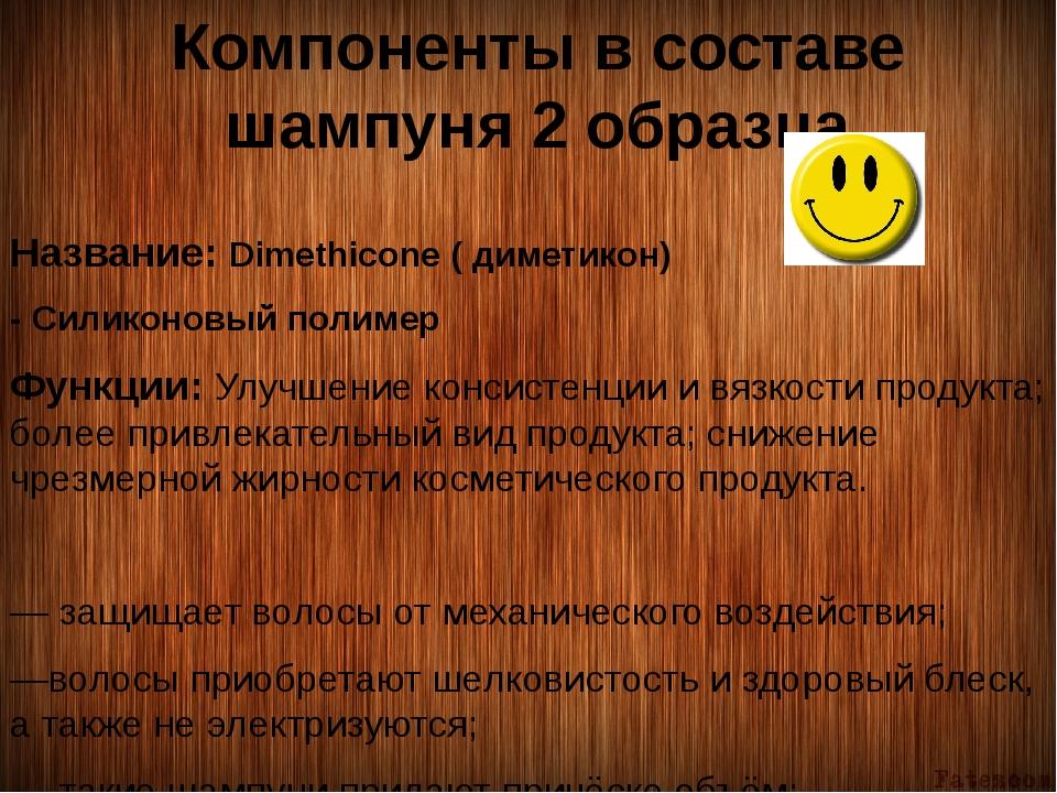 Компоненты в составе шампуня 2 образца Название: Dimethicone ( димети...