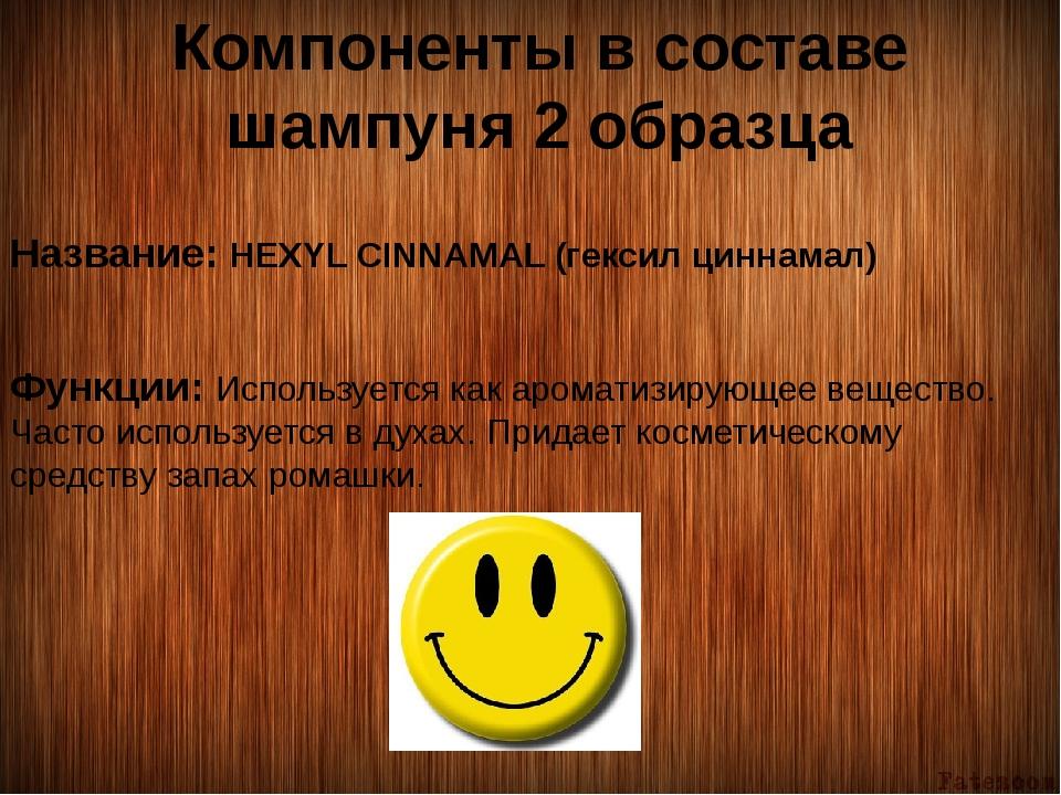 Компоненты в составе шампуня 2 образца Название: HEXYL CINNAMAL (гекс...