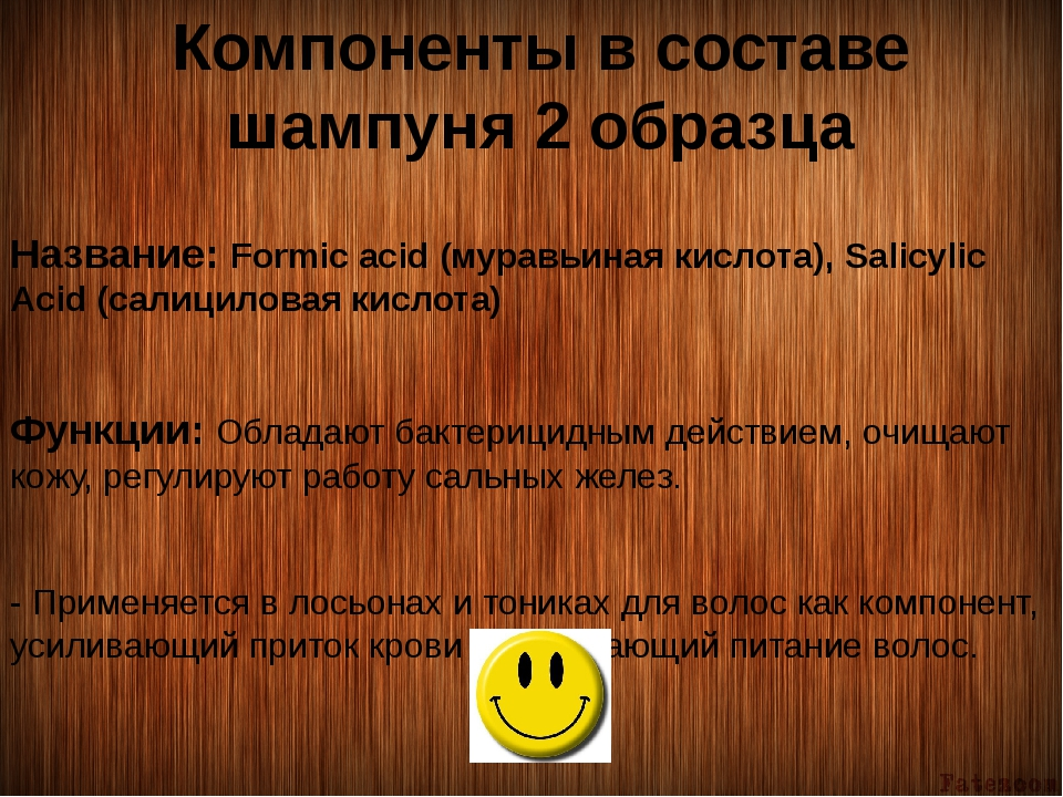 Компоненты в составе шампуня 2 образца Название: Formic acid (муравьи...