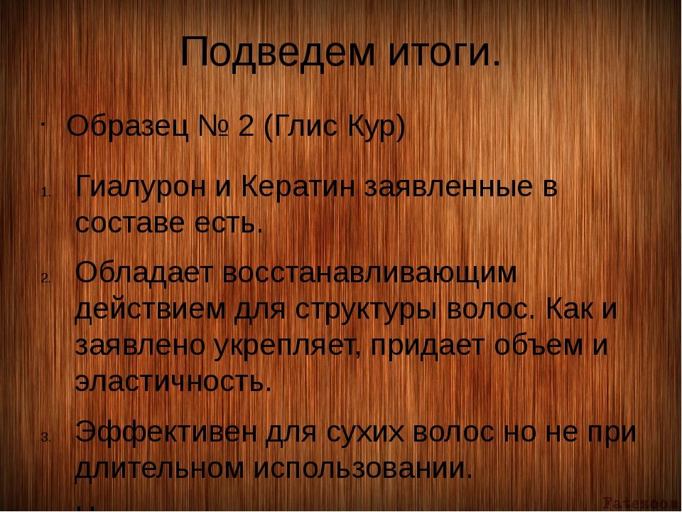 Подведем итоги. Образец № 2 (Глис Кур) Гиалурон и Кератин заявленные в состав...