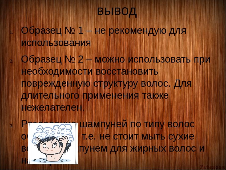 вывод Образец № 1 – не рекомендую для использования Образец № 2 – можно испол...