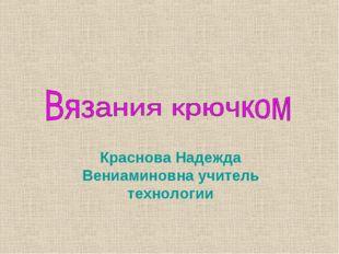 Краснова Надежда Вениаминовна учитель технологии