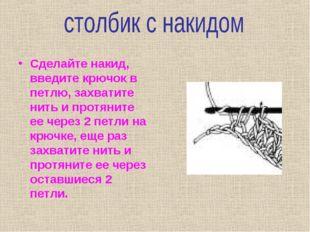 Сделайте накид, введите крючок в петлю, захватите нить и протяните ее через 2