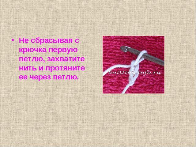 Не сбрасывая с крючка первую петлю, захватите нить и протяните ее через петлю.