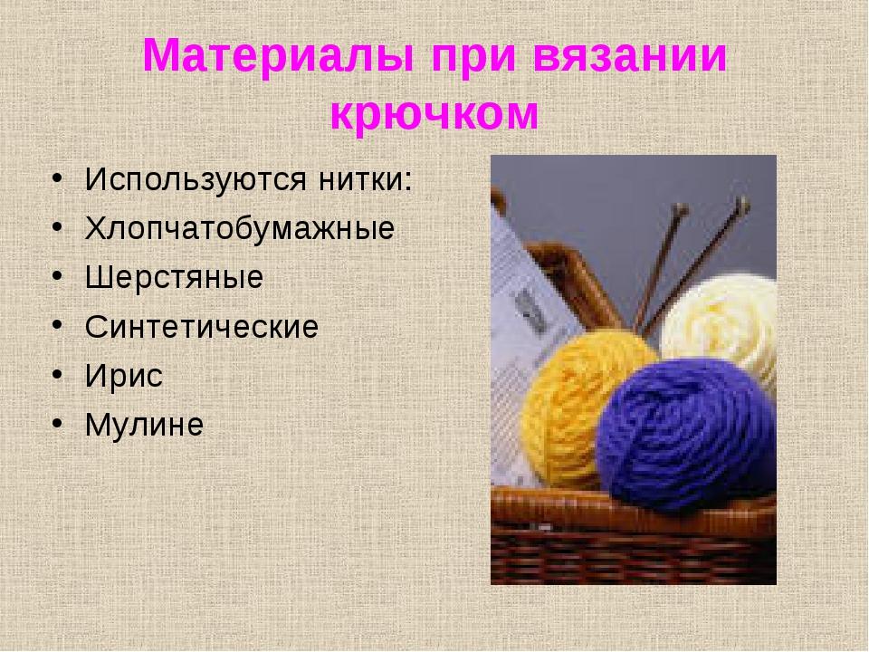 Материалы при вязании крючком Используются нитки: Хлопчатобумажные Шерстяные...