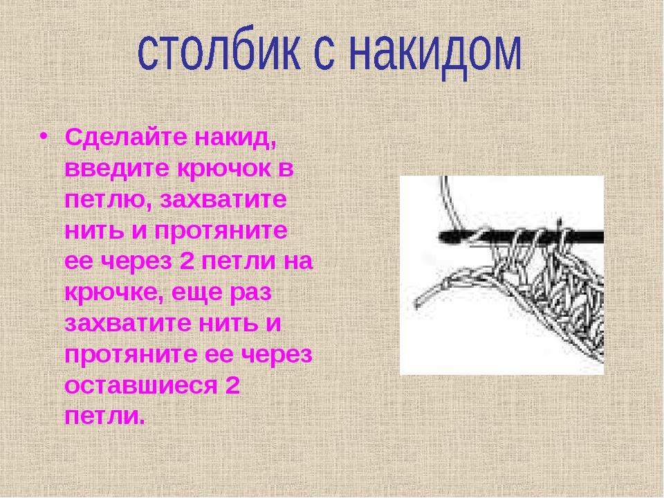 Сделайте накид, введите крючок в петлю, захватите нить и протяните ее через 2...