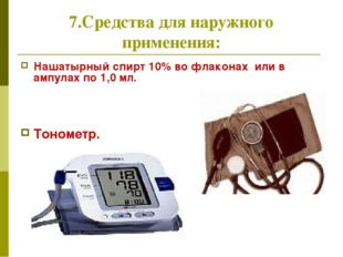7.Средства для наружного применения: Нашатырный спирт 10% во флаконах или в а