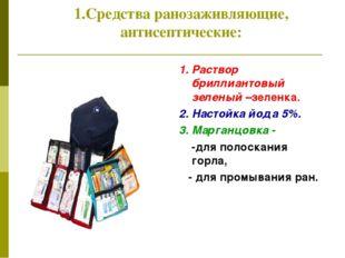 1.Средства ранозаживляющие, антисептические: 1. Раствор бриллиантовый зеленый