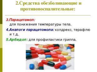 2.Средства обезболивающие и противовоспалительные: 3.Парацетамол: для понижен