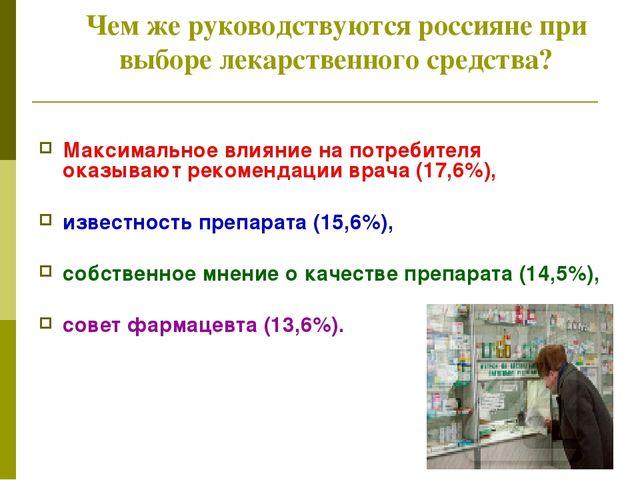 Чем же руководствуются россияне при выборе лекарственного средства? Максималь...