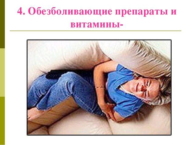 4. Обезболивающие препараты и витамины-