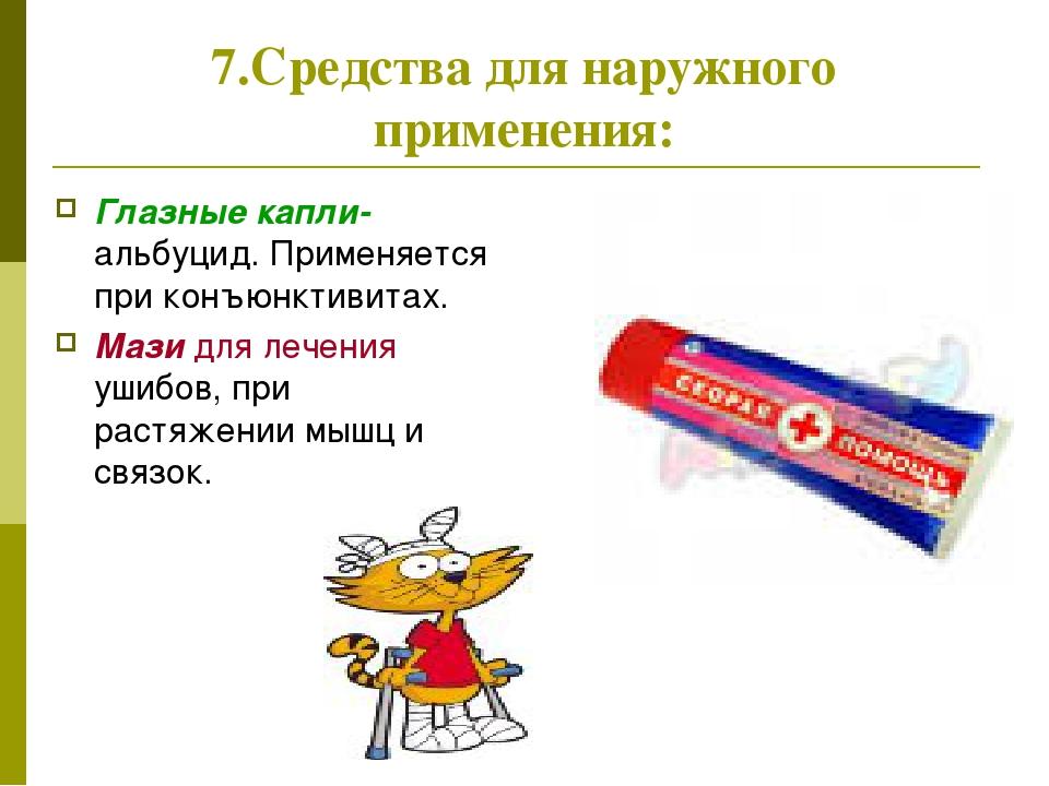 7.Средства для наружного применения: Глазные капли- альбуцид. Применяется при...