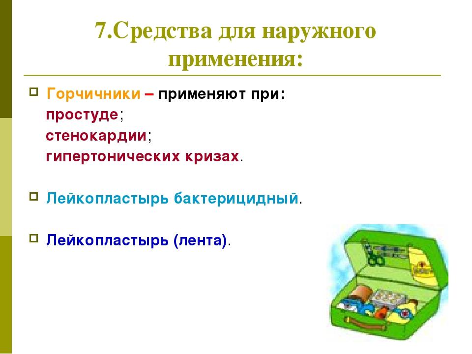 7.Средства для наружного применения: Горчичники – применяют при: простуде; ст...