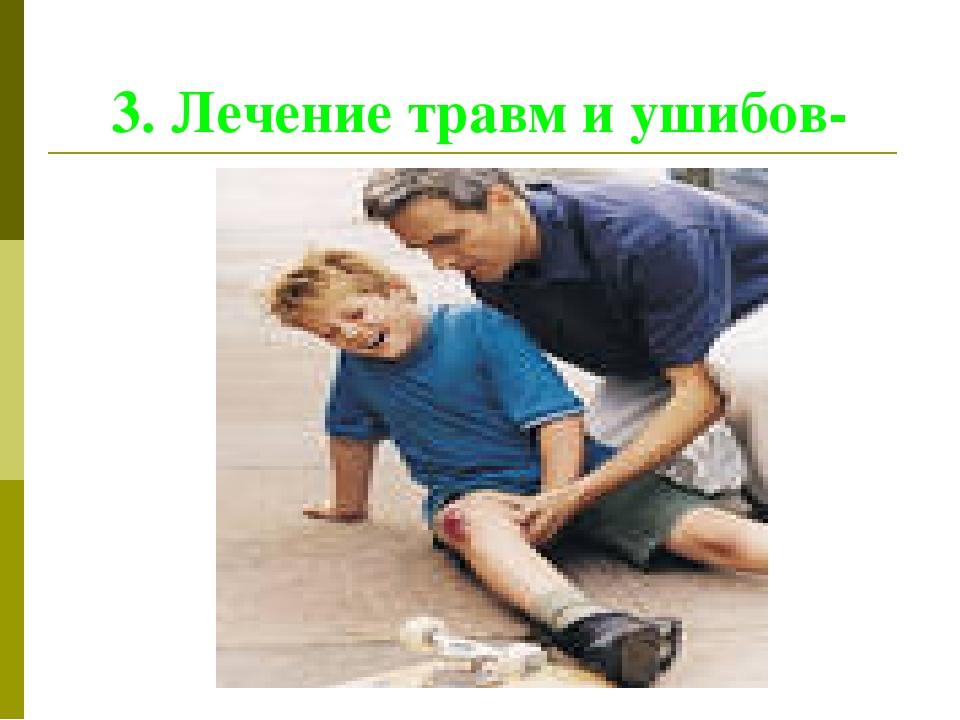 3. Лечение травм и ушибов-