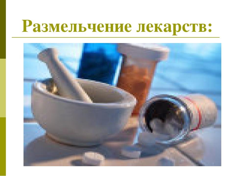 Размельчение лекарств: