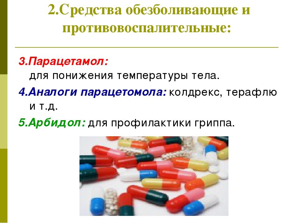 2.Средства обезболивающие и противовоспалительные: 3.Парацетамол: для понижен...