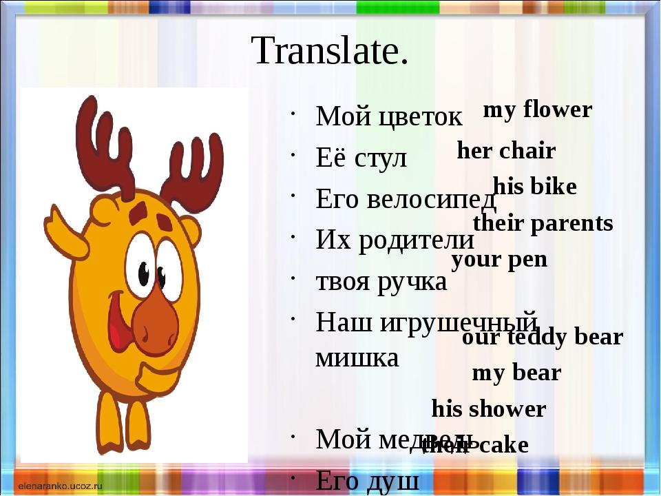 Translate. Мой цветок Её стул Его велосипед Их родители твоя ручка Наш игруше...
