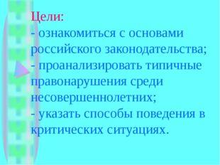 Цели: - ознакомиться с основами российского законодательства; - проанализиров