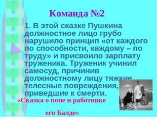 Команда №2 1. В этой сказке Пушкина должностное лицо грубо нарушило принцип «