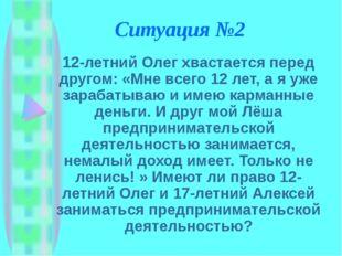 Ситуация №2 12-летний Олег хвастается перед другом: «Мне всего 12 лет, а я уж