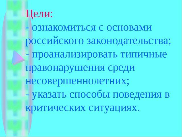 Цели: - ознакомиться с основами российского законодательства; - проанализиров...