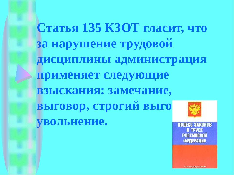 Статья 135 КЗОТ гласит, что за нарушение трудовой дисциплины администрация пр...