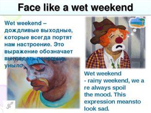 Face like a wet weekend Wet weekend – дождливые выходные, которые всегда порт