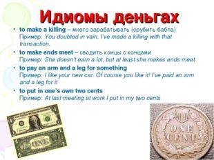 Идиомы деньгах to make a killing – много зарабатывать (срубить бабла) Пример: