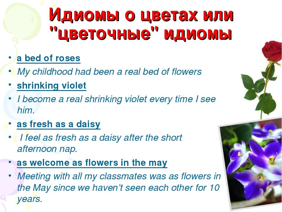 """Идиомы о цветах или """"цветочные"""" идиомы a bed of roses My childhood had been a..."""