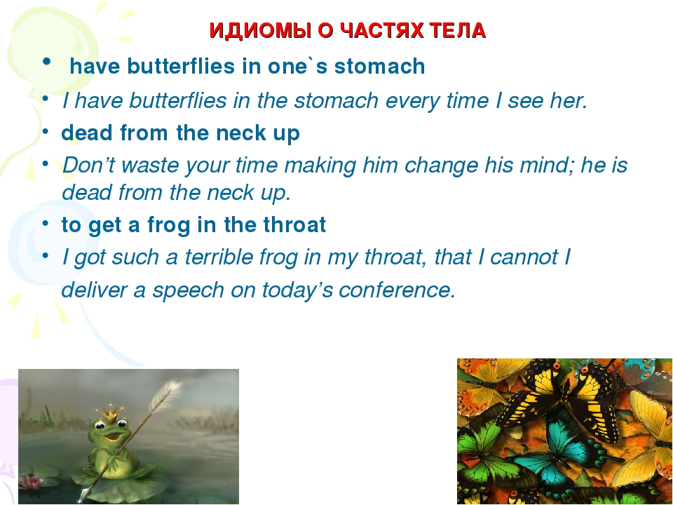 ИДИОМЫ О ЧАСТЯХ ТЕЛА have butterflies in one`s stomach I have butterflies in...