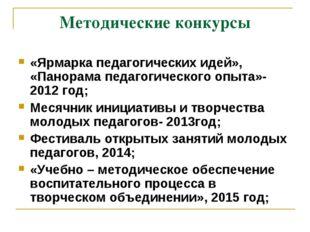 Методические конкурсы «Ярмарка педагогических идей», «Панорама педагогическог