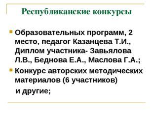 Республиканские конкурсы Образовательных программ, 2 место, педагог Казанцева