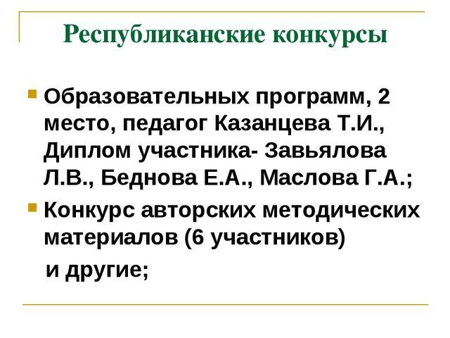 Республиканские конкурсы Образовательных программ, 2 место, педагог Казанцева...