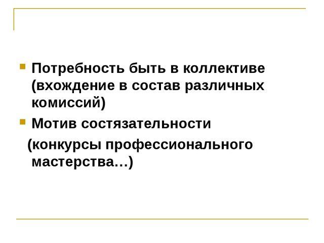 Потребность быть в коллективе (вхождение в состав различных комиссий) Мотив с...