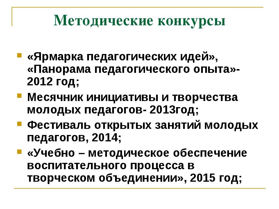 Методические конкурсы «Ярмарка педагогических идей», «Панорама педагогическог...