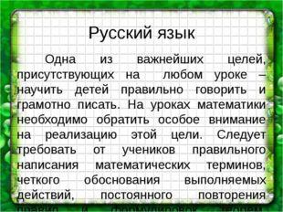 Русский язык Одна из важнейших целей, присутствующих на любом уроке – научи
