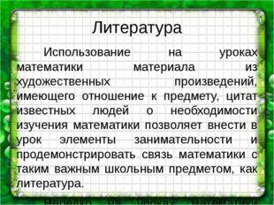 Литература Использование на уроках математики материала из художественных п