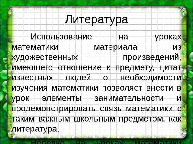 Литература Использование на уроках математики материала из художественных п...