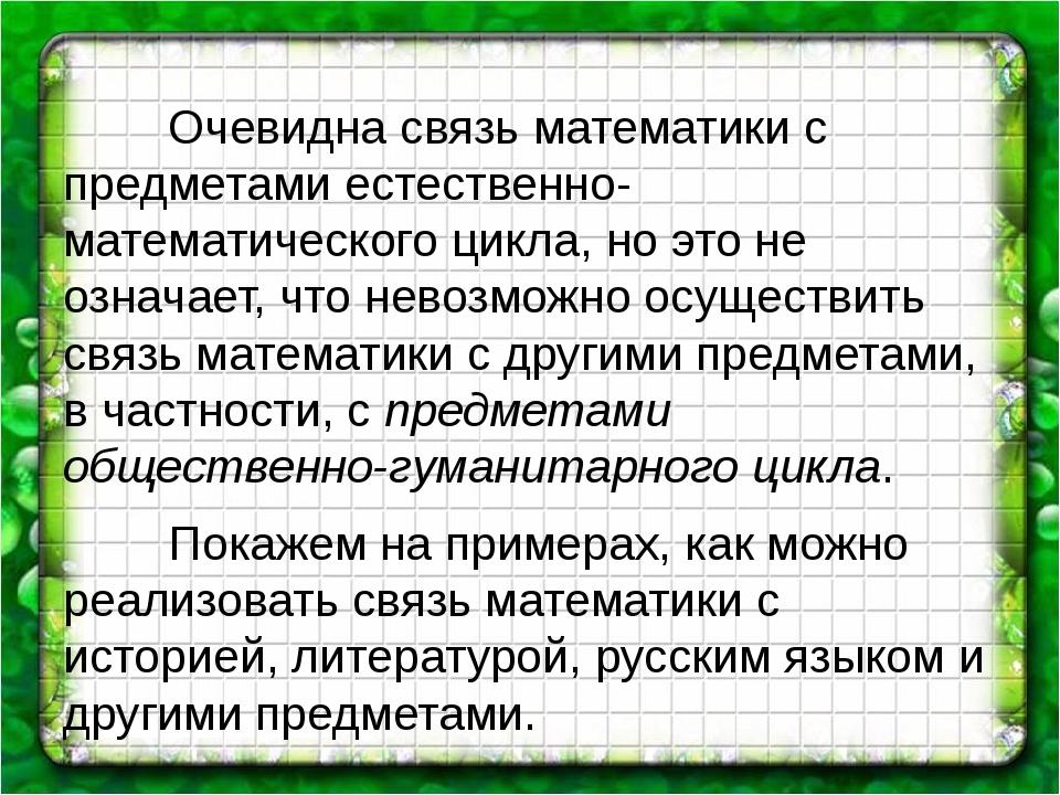 Очевидна связь математики с предметами естественно-математического цикла, н...