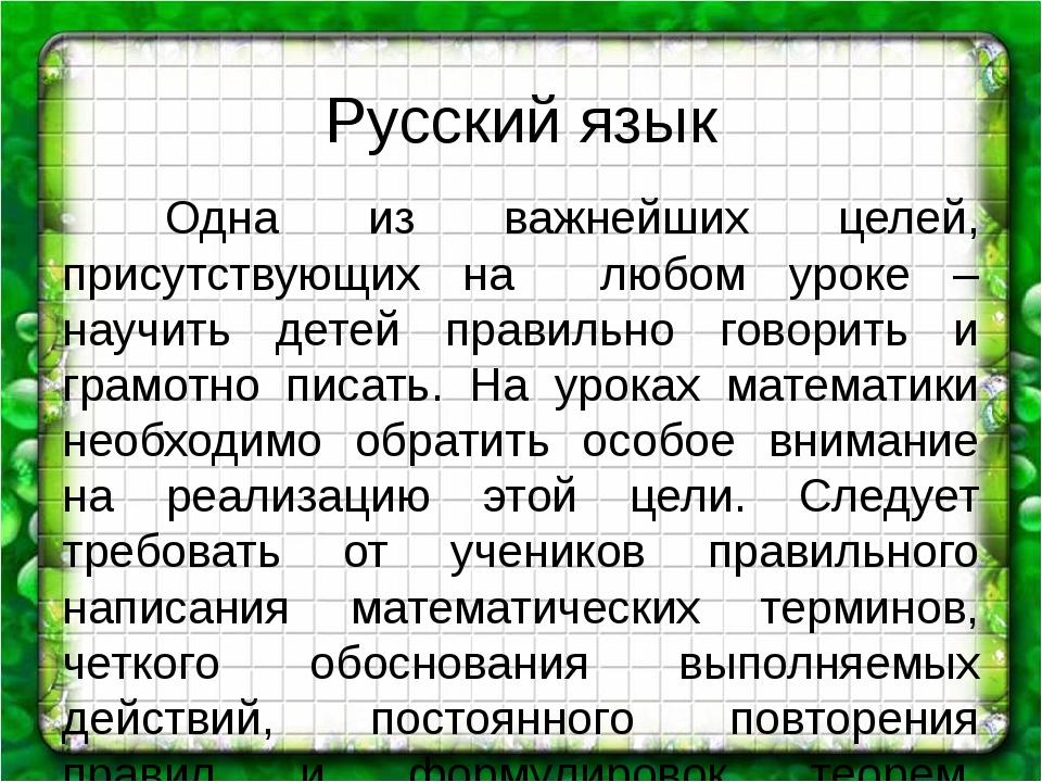 Русский язык Одна из важнейших целей, присутствующих на любом уроке – научи...