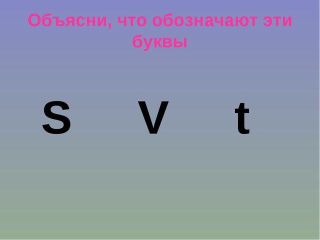 Объясни, что обозначают эти буквы S V t расстояние скорость время
