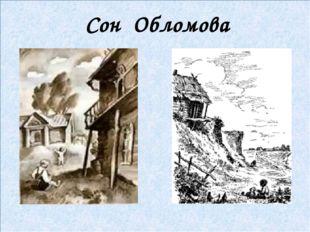Сон Обломова