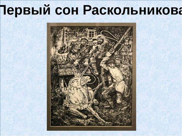 Первый сон Раскольникова
