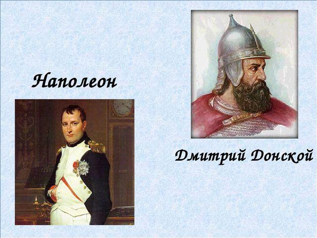 Дмитрий Донской Наполеон