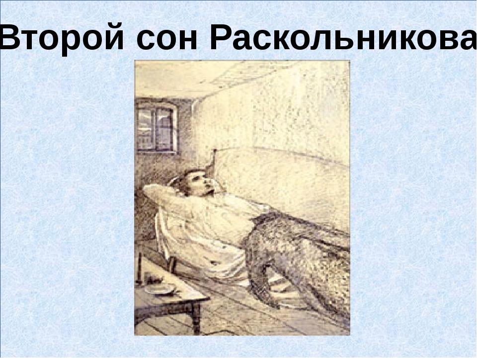 Второй сон Раскольникова